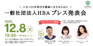 2020年12月8日(火)一般社団法人HBAプレス発表会